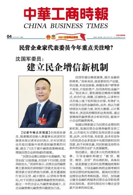 中華工商時報.jpg